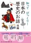 知ってびっくり! 日本の歴史のお話 後編-電子書籍