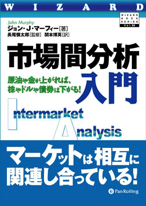 市場間分析入門 ──原油や金が上がれば、株やドルや債券は下がる!-電子書籍-拡大画像