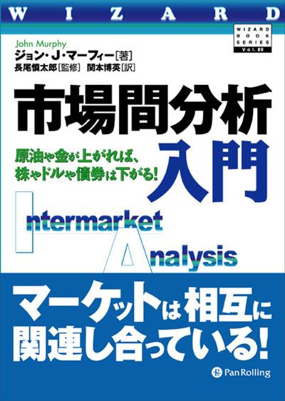 市場間分析入門 ──原油や金が上がれば、株やドルや債券は下がる!-電子書籍