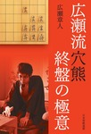 広瀬流穴熊 終盤の極意-電子書籍