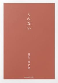 くれない-電子書籍