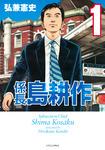 【20%OFF】係長 島耕作【期間限定1~4巻セット】-電子書籍