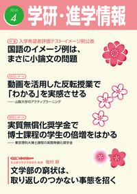 学研・進学情報 2016年4月号-電子書籍