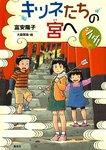 シノダ!6 キツネたちの宮へ-電子書籍