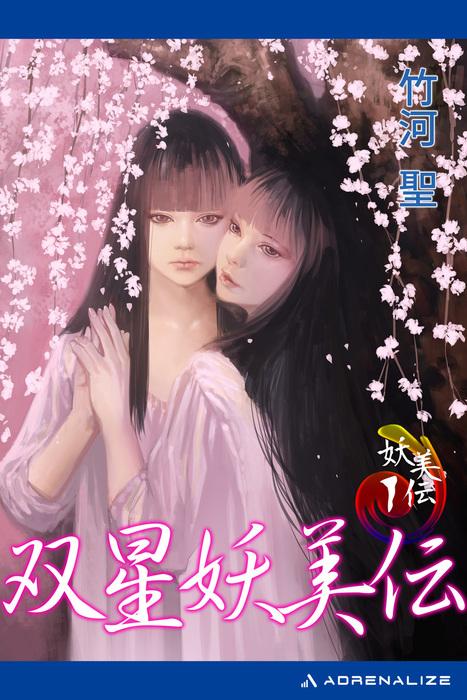 妖美伝(1) 双星妖美伝拡大写真