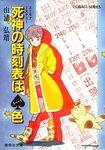 【シリーズ】死神の時刻表はスペード色-電子書籍