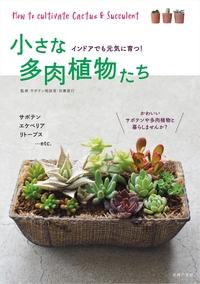小さな多肉植物たち-電子書籍