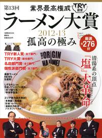 業界最高権威TRY認定 第13回ラーメン大賞 2012-13