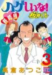 ハゲしいな!桜井くん 新婚編(3)-電子書籍