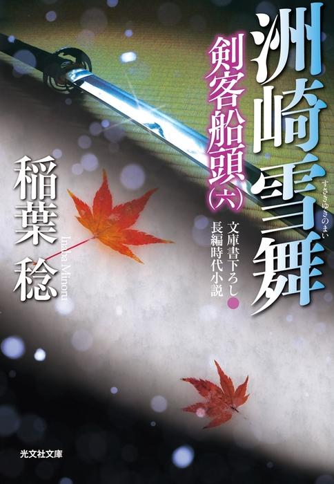 洲崎雪舞~剣客船頭(六)~拡大写真