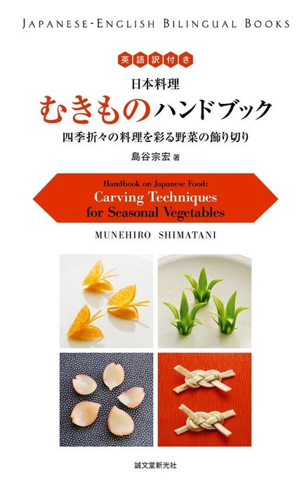 英語訳付き 日本料理 むきものハンドブック Handbook on Japanese Food拡大写真