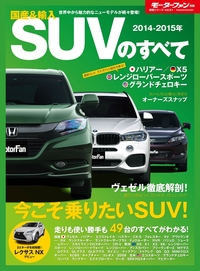 2014-2015年 国産&輸入SUVのすべて