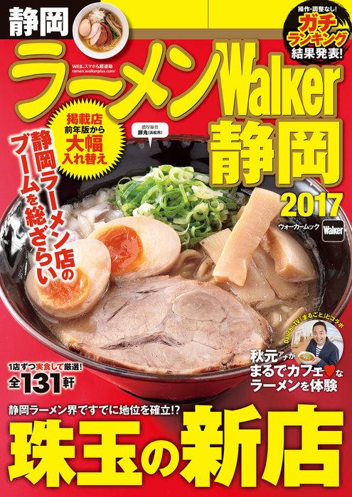 ラーメンWalker静岡2017-電子書籍-拡大画像