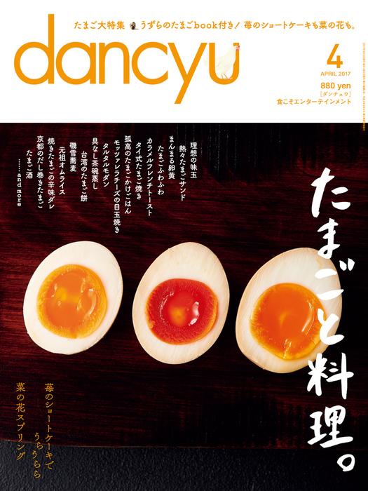 dancyu 2017年4月号拡大写真