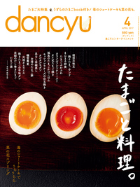 dancyu 2017年4月号-電子書籍