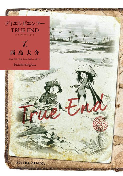ディエンビエンフー TRUE END-電子書籍-拡大画像