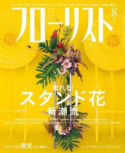フローリスト2016年8月号-電子書籍