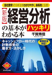 〔新版〕経営分析の基本がハッキリわかる本-電子書籍