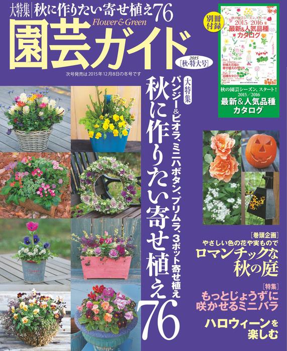 園芸ガイド 2015年 秋・特大号-電子書籍-拡大画像