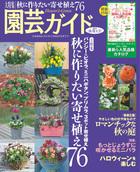 「園芸ガイド」シリーズ