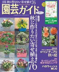 園芸ガイド 2015年 秋・特大号