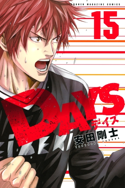 DAYS(15)-電子書籍