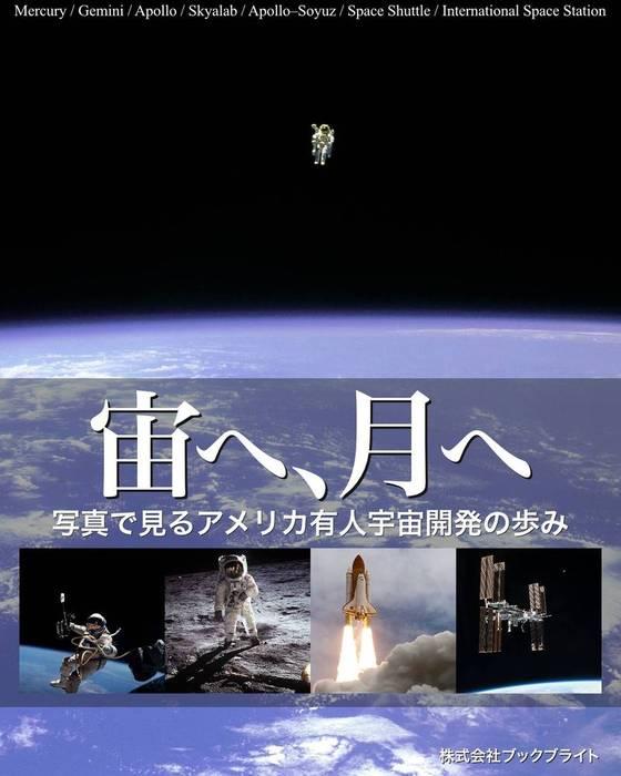 宙へ、月へ 写真で見るアメリカ有人宇宙開発の歩み拡大写真