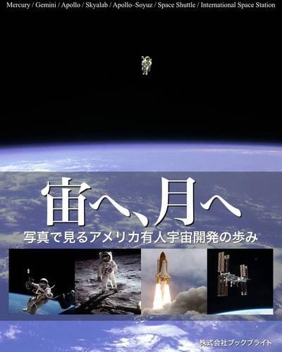 宙へ、月へ 写真で見るアメリカ有人宇宙開発の歩み-電子書籍