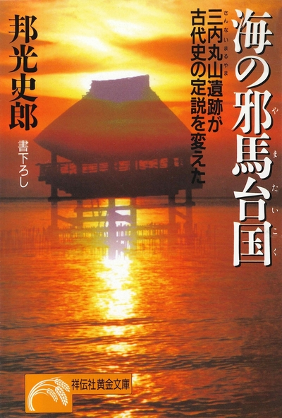 海の邪馬台国-電子書籍