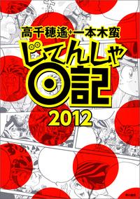 じてんしゃ日記2012-電子書籍