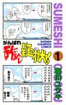 がんばれ酢めし疑獄!!(1)-電子書籍