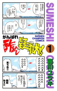 がんばれ酢めし疑獄!!(1)