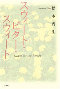 スウィート・ビター・スウィート-電子書籍