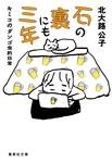 石の裏にも三年 キミコのダンゴ虫的日常-電子書籍