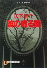 笛の鳴る闇-電子書籍