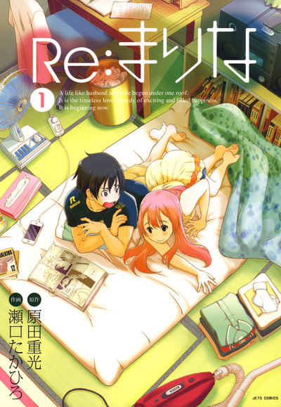 Re:まりな 1巻-電子書籍