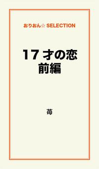 17才の恋 前編