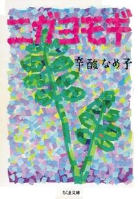 ニガヨモギ-電子書籍