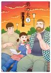 弟の夫 / 3-電子書籍