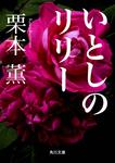 いとしのリリー-電子書籍