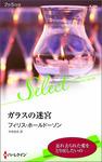 ガラスの迷宮-電子書籍