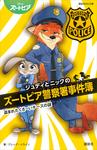 ジュディとニックのズートピア警察署事件簿  盗まれたくさ~いチーズの謎-電子書籍