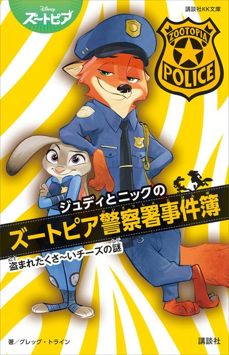 ジュディとニックのズートピア警察署事件簿  盗まれたくさ~いチーズの謎拡大写真
