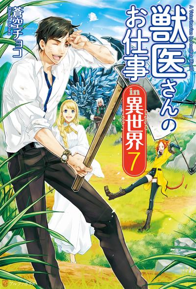 獣医さんのお仕事in異世界7-電子書籍