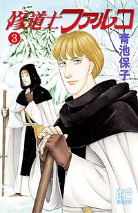 修道士ファルコ 3-電子書籍