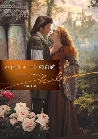 ハロウィーンの奇跡【ハーレクイン文庫版】-電子書籍