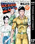 狂四郎2030 17-電子書籍