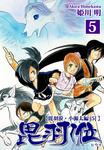 ヒウリ【小源太編】(5)-電子書籍