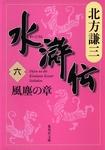 水滸伝 六 風塵の章-電子書籍