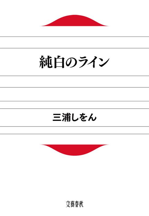 純白のライン-電子書籍-拡大画像